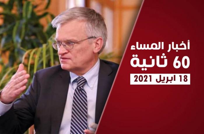 سيمنبي يبحث أوضاع اليمن الإنسانية.. نشرة الأحد (فيديوجراف)