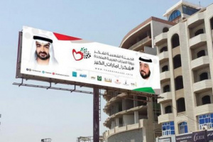 """أذرع الخير الإماراتية.. خيرات رمضانية تتصدّى لـ """"أعباء الشرعية"""""""