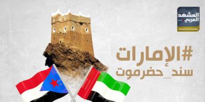 """""""الإمارات سند حضرموت"""" بوجه الإرهاب والفقر"""