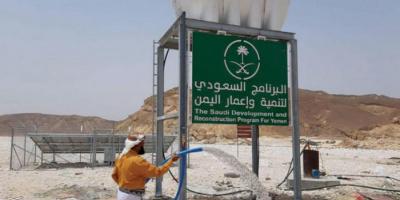 """""""جهود الماء"""" السعودية في اليمن.. حياة تنبعث من جديد"""