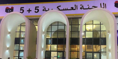 اجتماعات اللجنة العسكرية الليبية في سرت الخميس المقبل