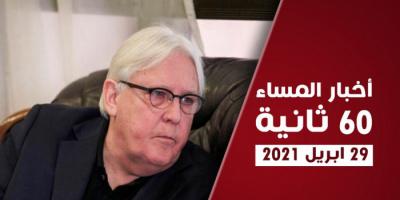 غريفيث يشيد بدعوة السعودية للتفاوض.. نشرة الخميس (فيديوجراف)