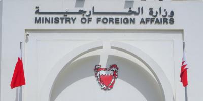 """أدانت الجريمة.. """"خارجية البحرين"""": إصرار حوثي على استهداف المدنيين"""