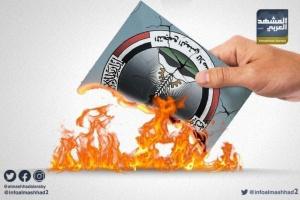 المتاجرة بقضية فلسطين.. جسر الإخوان نحو نهب أموال مواطني شبوة