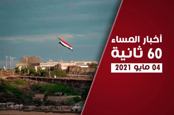 علم الجنوب يرفرف بسماء عدن.. نشرة الثلاثاء (فيديوجراف)