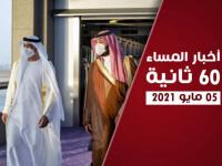 بن زايد يزور السعودية.. نشرة الأربعاء (فيديوجراف)