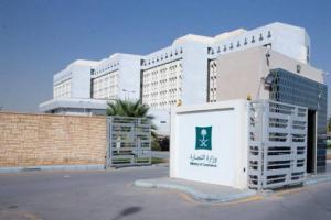 التجارة السعودية تقرر استمرار تقديم الخدمات الإلكترونية خلال إجازة عيد الفطر