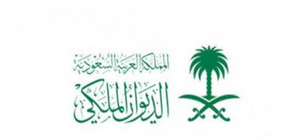 وفاة والدة الأمير السعودي محمد بن عبدالرحمن بن عبدالعزيز