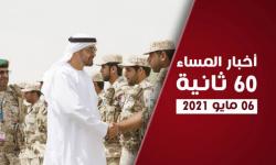 بن زايد يحتفي بتوحيد الجيش الإماراتي.. نشرة الخميس (فيديوجراف)