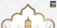 مواعيد أذاني الفجر والمغرب الجمعة 25 رمضان