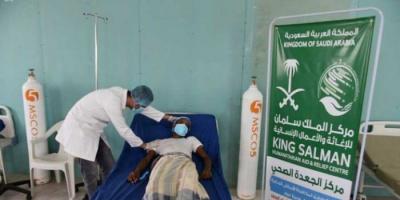 عيادات الملك سلمان.. جهود سعودية تخفّف آلام الحرب الحوثية
