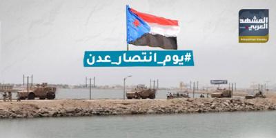 انتصار عدن.. الجنوب صمام الأمن العربي