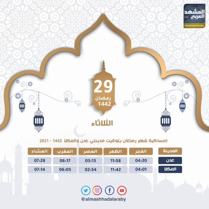 مواعيد أذاني الفجر والمغرب الثلاثاء 29 رمضان