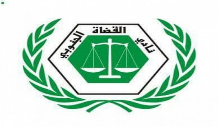 القضاة الجنوبي: قوى الفساد وراء الدعوة لانتخاب مكتب تنفيذي