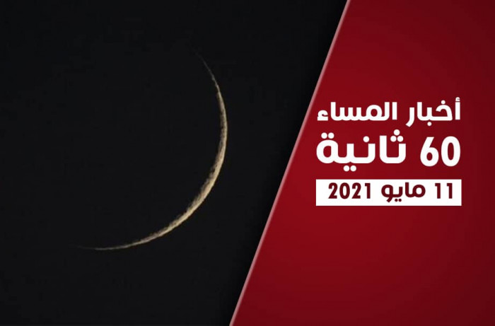 عيد الفطر الخميس.. نشرة الثلاثاء (فيديوجراف)