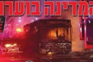 """""""معاريف"""" العبرية: إسرائيل تحترق"""