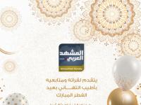 """""""المشهد العربي"""" يهنئ قرائه بعيد الفطر المبارك"""
