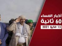 الزُبيدي يؤدي صلاة العيد بكريتر.. نشرة الخميس (فيديوجراف)