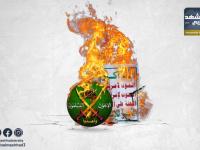 كارثة مأرب.. مدنيون يدفعون ثمن إرهاب الحوثي وتآمر إخوان الشرعية