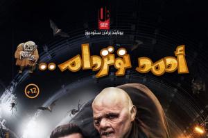 "بعد طرح فيلم ""أحمد نوتردام"".. رامز جلال يشكر جمهوره"