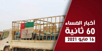 الإمارات ترسم البسمة على وجوه مواطني سقطرى.. نشرة الأحد (فيديوجراف)