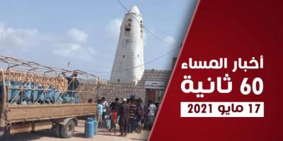القوات الجنوبية تتصدى للحوثيين ببتار.. نشرة الاثنين (فيديوجراف)
