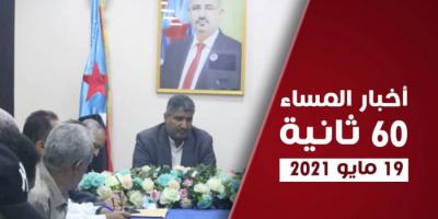 مليشيات الشرعية الإخوانية في العرقوب.. نشرة الأربعاء (فيديوجراف)