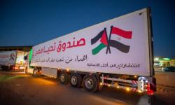 مصر تُرسل قافلة مساعدات إنسانية إهداء إلى غزة (صور)