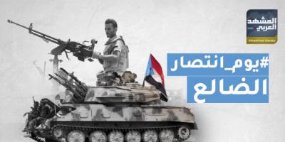 تحرير الضالع.. انتصارات جنوبية توجع الحوثي والإخوان (ملف)