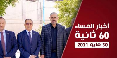 وفد الانتقالي ينقل تطلعات الجنوب إلى الرياض.. نشرة الأحد (فيديوجراف)