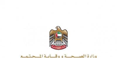 الإمارات تسجل 1968 إصابة جديدة بكورونا