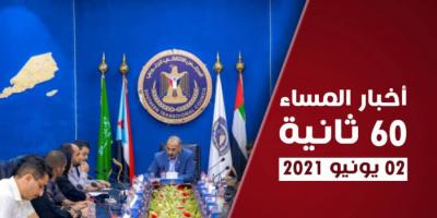 الزُبيدي يطلع على انتهاكات الإخوان بشبوة.. نشرة الأربعاء (فيديوجراف)