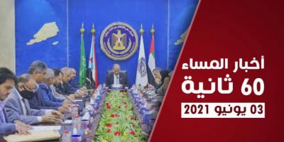 الانتقالي يندد بتنصل الشرعية من التزاماتها.. نشرة الخميس (فيديوجراف)