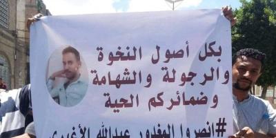 """قضية مقتل الأغبري.. لماذا يشهر الحوثيون سلاح """"إضاعة الوقت""""؟"""