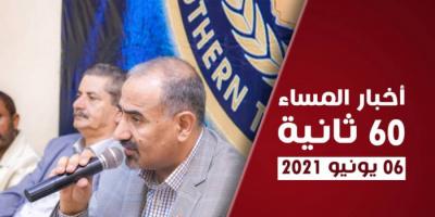 الانتقالي يتحرك دوليًا لطرح رؤيته السياسية.. نشرة الأحد (فيديوجراف)