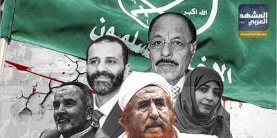 """بيان اليدومي """"الهزلي"""".. محاولة إخوانية لمحو آثار زلزال تكريم حماس للحوثيين"""