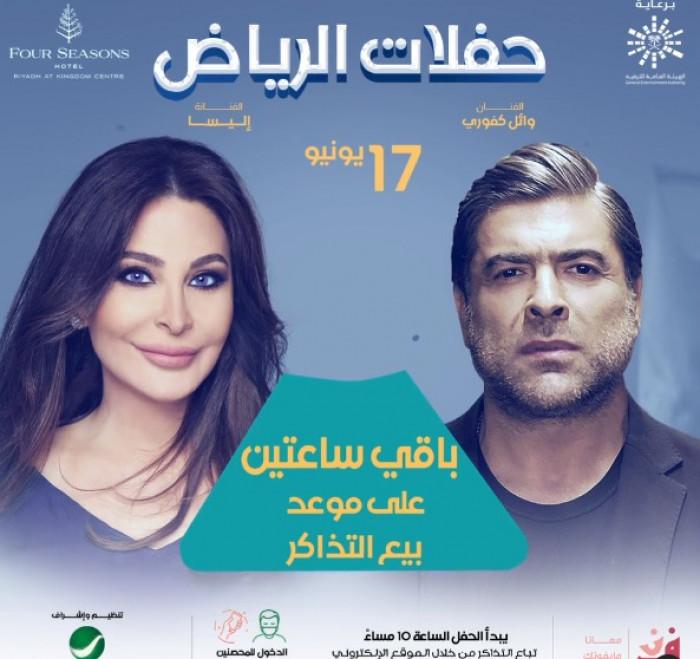17 يونيو.. إليسا ووائل كفوري يجتمعان في حفلات الرياض