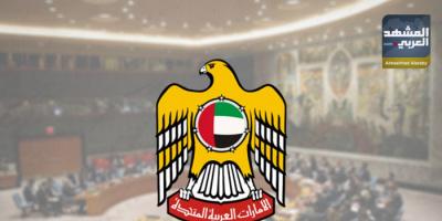 بعد فوز الإمارات بعضوية مجلس الأمن.. سياسيون ودبلوماسيون: القادم أفضل