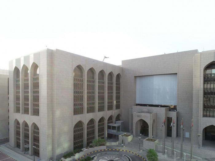 """""""المركزي الإماراتي"""" يكافح غسيل الأموال وتمويل الإرهاب"""