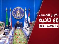 الزُبيدي يتعهد بالقضاء على الإرهاب.. نشرة السبت (فيديوجراف)