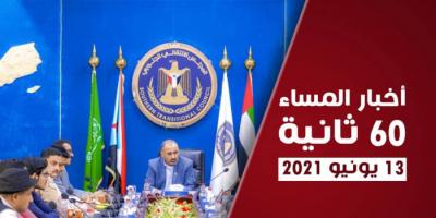 الزُبيدي يُخفف عن أسر الشهداء والمصابين.. نشرة الأحد (فيديوجراف)