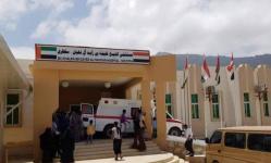 """مستشفى """"خليفة"""" يدبر 60 ألف جرعة لقاح كورونا لسقطرى"""