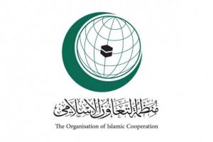 """""""التعاون الإسلامي"""" تدين إطلاق مسيرة حوثية تجاه السعودية""""التعاون الإسلامي"""" تدين إطلاق مسيرة حوثية تجاه السعودية"""