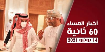 رسالة سعودية إلى عمان.. نشرة الاثنين (فيديوجراف)