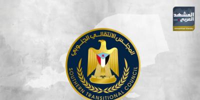 اجتماعات الرياض.. الانتقالي يضع القضية الجنوبية على طاولة القوى الدولية