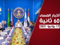 """""""الانتقالي"""" يتابع المشاريع الخدمية في عدن.. نشرة الخميس (فيديوجراف)"""