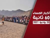 الزُبيدي يُشيد ببطولات أبين.. نشرة الأحد (فيديوجراف)