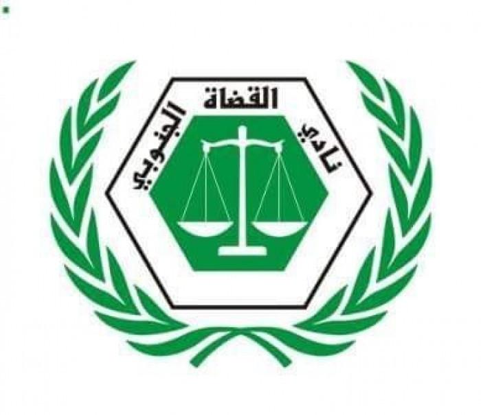 القضاة الجنوبي: تعليق العمل بالمحاكم يحفظ العدالة من الانهيار