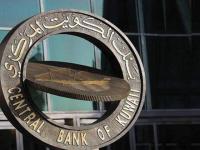 الاحتياطي النقدي للكويت يقفز للشهر الثاني على التوالي