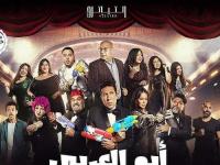 """1 يوليو.. عودة مسرحية """"أبو العربي"""""""
